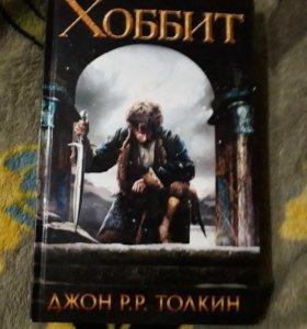 Книги: Гарри Поттер и Хоббит