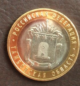 Монета 10 рублей Тамбовская область 2017