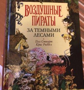 Серия книг «Воздушные пираты» Стюарт, Риддел