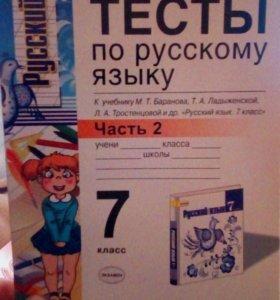 Тесты по русскому языку 7кл.