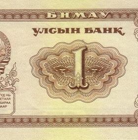 Монголия 1 тугрик 1966 г.