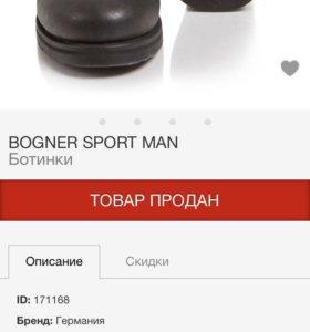 Зимние ботинки Bogner