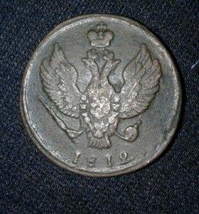 Монета 2 копейки 1812 года