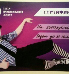 """Сетрификат театра """"Олимпико"""""""