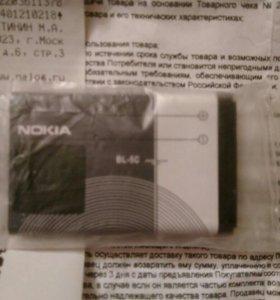 Аккумулятор для телефона НОКИЯ C2-01 BL 5C