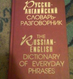 Славарик русско английский. Со скидкой