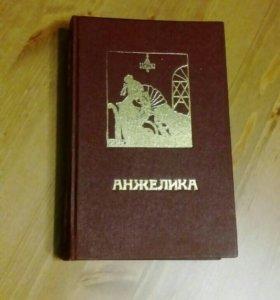 Анжелика маркиза ангелов роман Анн и Серж Голон