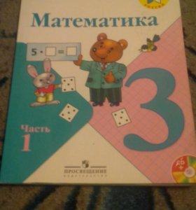 Математика 3 класса со скидкой