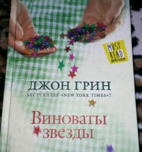 Книга «Виноваты звезды».