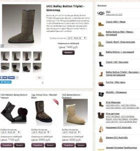 Готовый бизнес интернет-магазин обуви