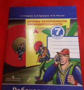 Тетрадь по ОБЖ 7 класс