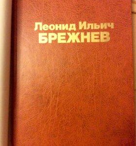 Брежнев Леонид Ильич Страницы жизни и деятельности