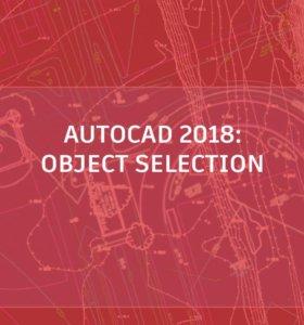 Работа в Автокад / Autocad / Autodesk