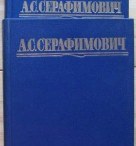 А. С. Серафимович собрание сочинений