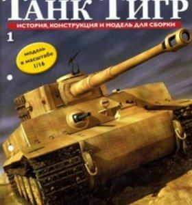 Журналы танк ТИГР