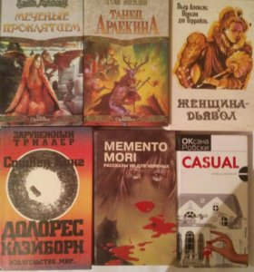 Романы, детективы