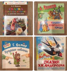 Детские книги / сказки