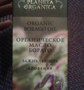 Масло бораго для лица и тела