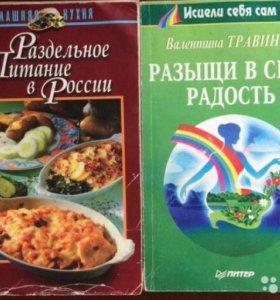 Разыщи в себе радость; Раздельное питание в России