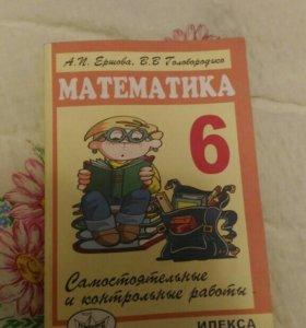 Математика 6 класс Ершова, Голобородько
