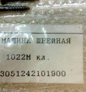 ЗИП к швейной машине 1022М