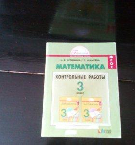 Тетрадь по математике для контрольных работ. 3 кл