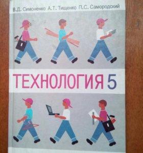 Технология 5 класс