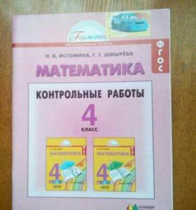 Тетрадь по математике для контрольных работ...