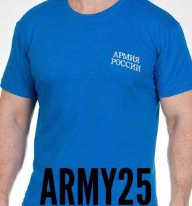 Футболки! 100% Хлопок! Армия России! Новые! ARMY25