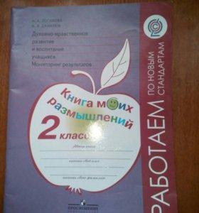 Книга размышлений...2 класс..
