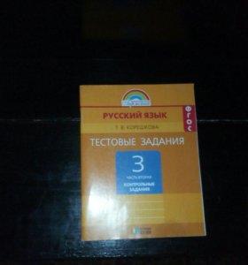 Тестовые задания по русскому языку 3 класс...