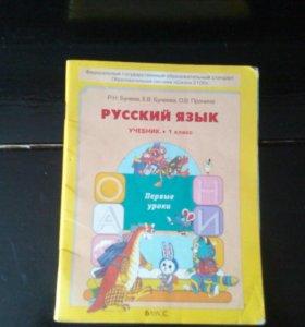 Русский язык 1 класс...