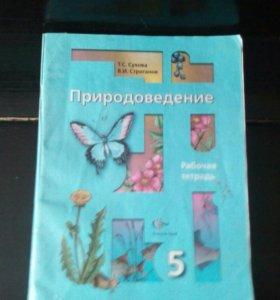 Природоведение...рабочая тетрадь 5 класс...