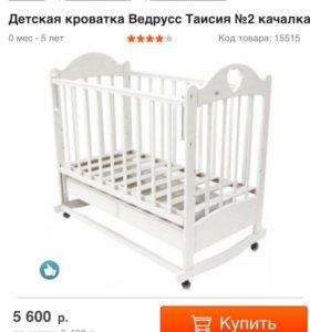 Детская кроватка +подарок 🎁