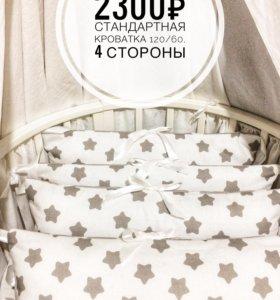 Набор в детскую круглую и стандартную кроватку.