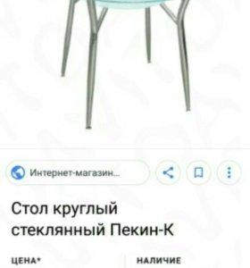 Кухонный стоо