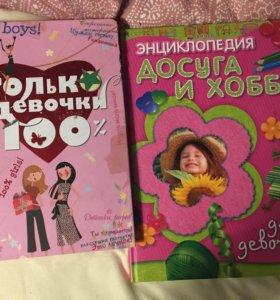 книги досуг и хобби для девочек