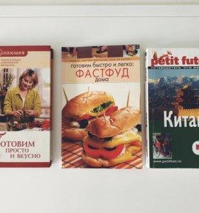 Книги о кулинарии и путешествиях