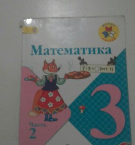 Математика 3 класс 2 часть