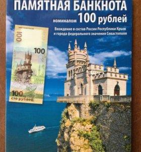 Памятная банкнота Крым 100 рублей 2015г в альбоме