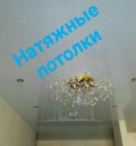 Качественные и недорогие натяжные потолки!