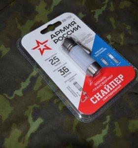 Фонарь Армия России Снайпер BB-702