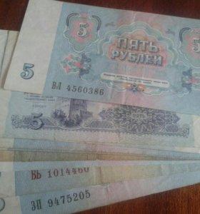 Купюры по 5 руб СССР