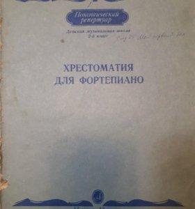 Учебник -Хрестоматия для фортепиано 2класс