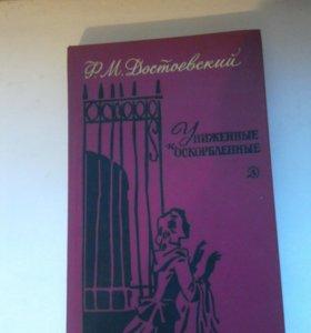 Униженные и оскорбленные,Ф.М.Достоевский