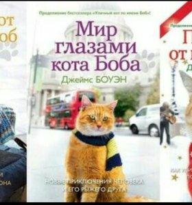 Серия книг про кота Боба