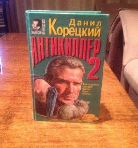 Антикиллер 2
