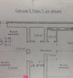 Квартира, 3 комнаты, 80.4 м²