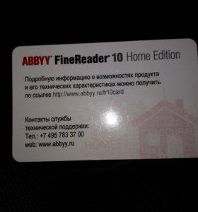 Карта активации ключа ABBYY FineReader 10 Home Edi