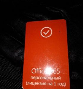 Карта активации лицензии Office 365